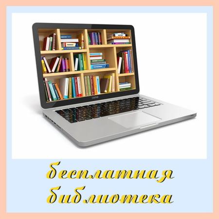 Ценные книги бесплатно для всех