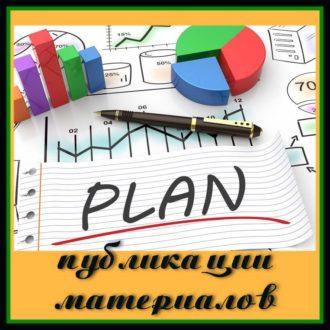 plan deistviy