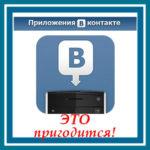 Ссылки на официальные приложения ВКонтакте