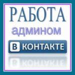 Для Администратора ВКонтакте.