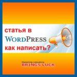 Wordpress статьи – как писать?