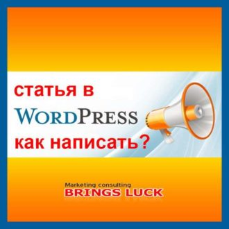 Wordpress статьи