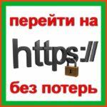 Как перейти на HTTPS?