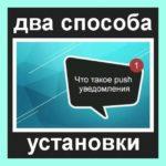 2 способа прикрутить push уведомления к вашему сайту
