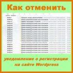 Отключить уведомления о регистрации на сайте WordPress.