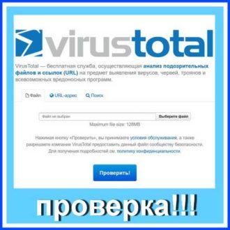 онлайн антивирус