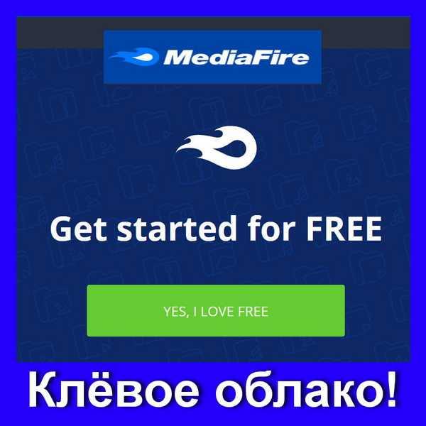 облачное хранилище mediafire