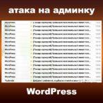 Как отбить атаку на админку WordPress?