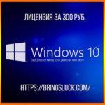 Купите лицензию на Windows 10 за копейки!