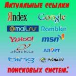 Майл, Яндекс и Гугл – ссылки на каждый день.