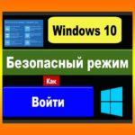 Войти в безопасный режим Windows10 просто.