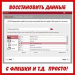 RecoveRx на русском языке для восстановления данных флешки.