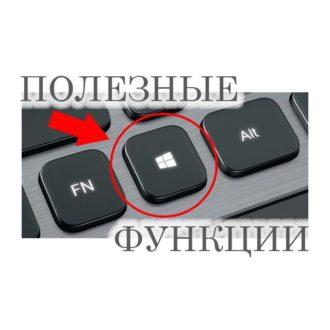 кнопка win комбинации