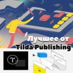 Лучшее от Tilda Publishing и Tilda Education.