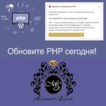 Wordpress. Требуется обновление PHP.
