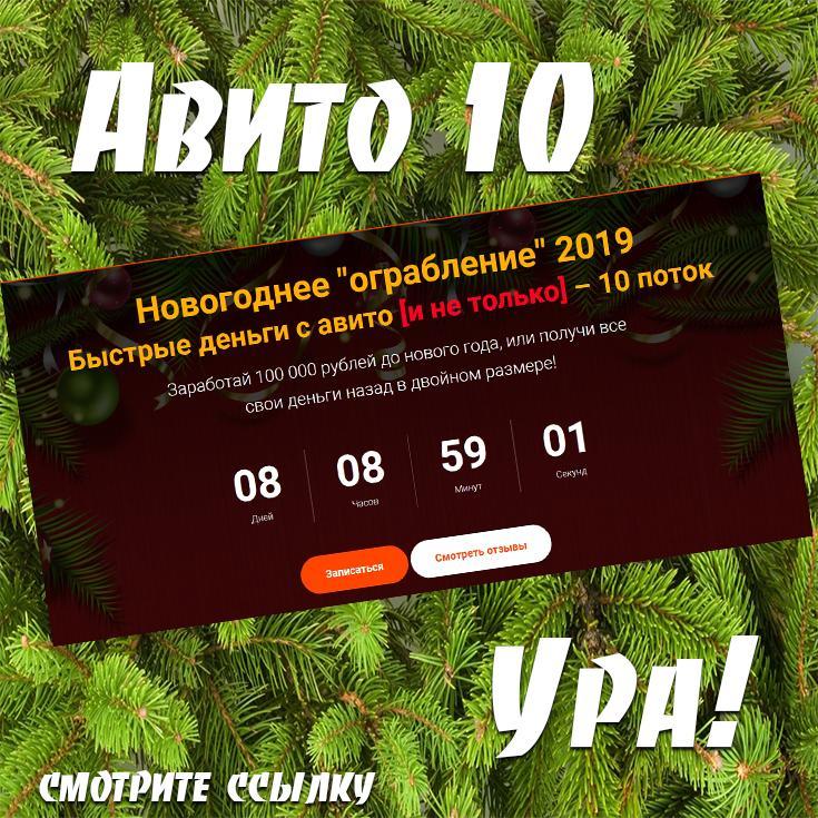 avito10