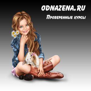 odnazena.ru