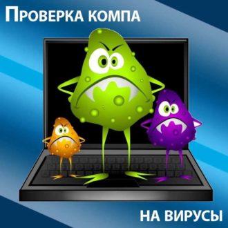 чистка компа от вирусов