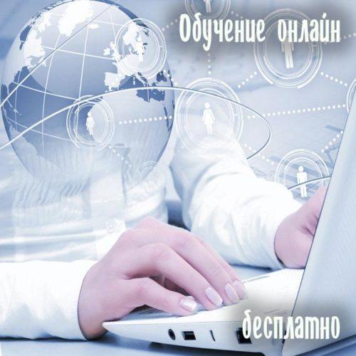полезные материалы онлайн даром