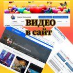 Ролик с Видео Mail.Ru в сайте не работает – решение.