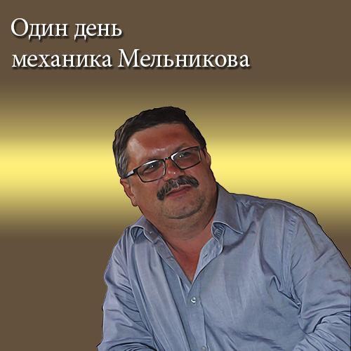 Один день механика Мельникова.