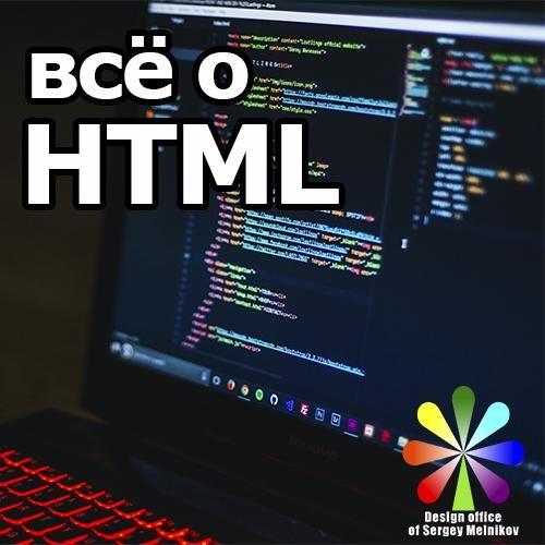 выучи html