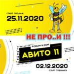 """АВИТО 11 – Новогоднее """"ограбление"""" 2020"""