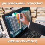 Добыча контента из архивов web.archive.org