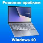 Проблем Windows 10: выход из учетной записи, групповая политика, безопасность windows? активация офиса.