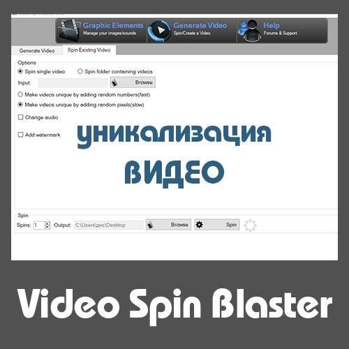 уникализация видео
