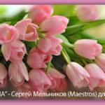 Песенка и открытка Вам к 8 марта!