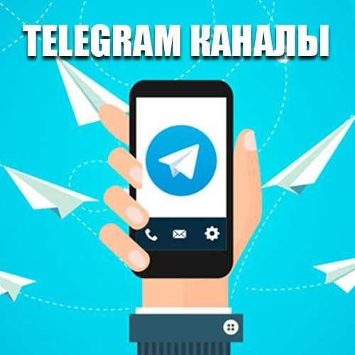 телеграм для каждого
